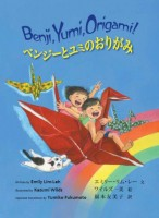 Book cover of Benji, Yumi, Origami